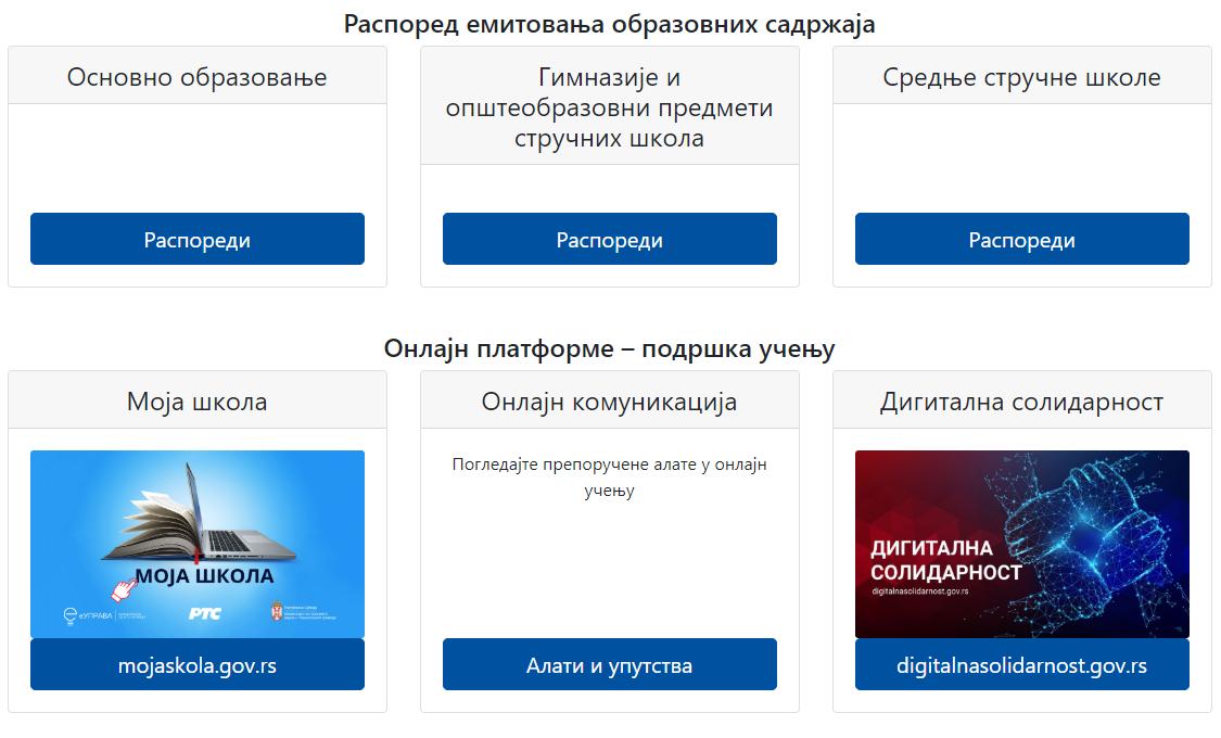 rasporednastave.gov.rs